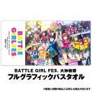 【予約商品】BATTLE GIRL FES. 大神樹祭 フ...
