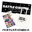 BATTLE GIRL FES. 大神樹祭 グッズ3点セット