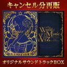 【予約商品】魔法使いと黒猫のウィズ 4th Anniversary Original Soundtrack 【7月9日までの受注受付】