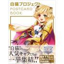 【公式ショップ限定特典付】白猫プロジェクト POSTCARD BOOK