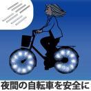 サイクル用品 光るスポークかざり スティック ( 自転車 シティサイクル 反射板  )