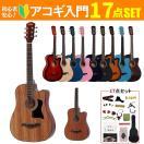 ★★11色選択★★アコースティックギター  ...