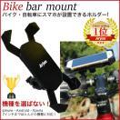 自転車 スマホホルダー バイクホルダー スタンド 携帯 iPhone6 xperia対応 バーマウント