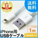 iPhone ケーブル 充電ケーブル 充電器 USBケーブル iPhone iPad 対応