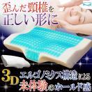 枕 まくら 肩こり ストレートネック 人間工学に基づいた形状で頸椎を安定してサポート コンフォートジェルピロー 安眠枕 快眠枕 おすすめ いびき防止 対策 改善