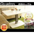 昇降式 ダイニングテーブル Quatro クアト...