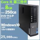 Win10 DELL 第二世代 Core i5 3.1GHz 新品SSD可能 Office 2016 中古デスクトップパソコン Optiplex 790 SF 高性能 メモリ8GB HDD 250GB リカバリー領域 win10