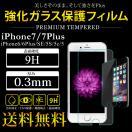 iPhone7 9H 強化ガラス ガラスフィルム iPh...