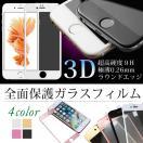 全面保護ガラスフィルム カラフル iPhoneX iPhone8 iPhone7 iPhone6s 保護フィルム iPhone6s フィルム iPhone5s ガラス 強化ガラス 9H フィルム 液晶保護