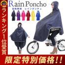 レインコート 自転車用 レインポンチョ カ...