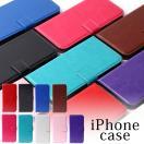 iPhone6s/6 ケース シンプル手帳型 iPhone7 ケース iPhoneSE.5.5s 手帳型  カバー レザー ケース iphone アイフォン7 アイフォンケース
