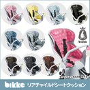 BIK-K.A ビッケ専用リアチャイルドシートクッションbikke・bikke2(RCS-BIKS/RCS-BIKS2/RCS-BKS3)兼用クッション