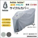 bikke・bikke2・bikkeポーラ・bikkeモブ専用サイクルカバー CV-BIK チャイルドシート付3人乗りにも対応 bikke e・bikke b・bikke2e・bikke2b用 ブリヂストン