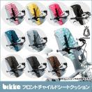 ビッケ専用シートクッション FBIK-K bikke2フロントチャイルドシート (FCS-BIK用)クッション