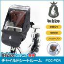 レインカバー 自転車チャイルドシート用 自...
