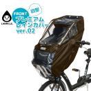 自転車用チャイルドシート レインカバー フロント用 LABOCLE ラボクル プレミアムチャイルドシートレインカバー『L-PCF02』自転車用 送料無料