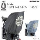リアチャイルドシート用 カバー RCC-BIK 自転車後ろ子供乗せホコリ等防止にbikkeリアチャイルドシート専用カバー ブリヂストン