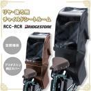 自転車用チャイルドシート RCC-RCR リヤチャイルドシートルーム ブリヂストン 自転車用 送料無料