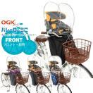 自転車用チャイルドシート レインカバー OGK RCF-003 ハレーロ・ミニ 前用 ヘッドレスト無対応前