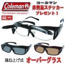 【送料無料】3色 メガネの上から Coleman コールマン オーバーグラス 偏光サングラス 跳ね上げ COV01