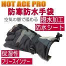 防寒防水 手袋 グローブ インナーフリース HOT ACE PRO HA-326