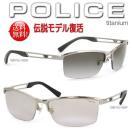 ポリス POLICE サングラス チタン製 復刻 伝説モデル S8913J-583S/S8913J-583F