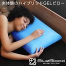 父の日/枕/肩こり/まくら/マクラ/ジェル/低反発/ブルーブラッド/快眠/3D体感ピロー/BlueBlood