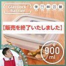 保存容器 耐熱 ガラスロックバリア 900ml 強化ガラス キャニスター タッパー 丈夫 耐熱ガラス 密閉 キッチン用品 キッチングッズ