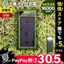 ソーラー充電器 モバイルバッテリー ソーラ...