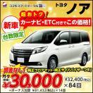 【新車/特選車】トヨタ ノア 2000 Si 5ドア DCVT 2WD 7人