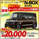 新型 N-BOXカスタム G・EX ターボ Honda SENSING 新車 ホンダ 5ドア 4人乗り 660cc DCVT 2WD nbox custom NBOX  軽自動車 トールワゴン 7年リース