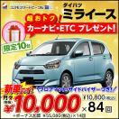 【新車/特選車】 ダイハツ ミライース 660 L 5ドア DCVT 2WD 4人