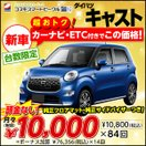 【新車/特選車】ダイハツ キャスト 660 スタイル X 5ドア DCVT 2WD 4人