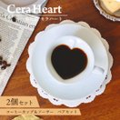 有田焼 セラハートコーヒーカップ&ソーサーペアセット 180ml (CERAHEART-2P-COFFEE)