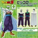 ピッコロコスプレ衣装ドラゴンボールピッコロコスチュームセットアニメ公式MensFREEサイズ仮装ハロウィン