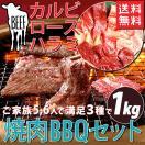 5DAYS特価&ポイント5倍 BBQ【送料無料】焼き肉セット 3種 合計1kg ハラミ ロース カルビ 牛肉 焼肉 焼き肉 バーベキュー【ギフト対応可】