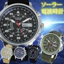 電波ソーラー 腕時計 メンズ ソーラー 電波 時計 ミリタリー