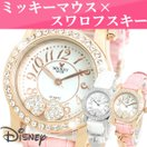 腕時計 レディース ミッキー ディズニー スワロフスキー 時計 ブランド