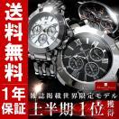 腕時計 メンズ クロノグラフ 時計 サルバトーレマーラ ブランド時計
