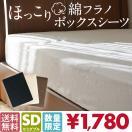 ボックスシーツ セミダブル 綿100%  ベッド...