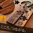 名入れ パズル ペア キーホルダ− (ウォルナット) 2個セット