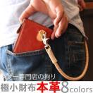極小財布 二つ折り財布 L型ラウンドファスナー コインケース コンパクト さいふ サイフ 本革 レザー 財布メンズ レディース