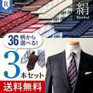 シルク混ネクタイ3本セット