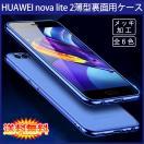 (送料無料 メール便発送) HUAWEI nova lite 2 裏面用ケース メッキ加工 TPU 全6色 (nova lite2 ソフトタイプ カバー Case Cover)