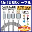 (送料無料 メール便発送) iPhone / Micro USB / USB Type-C 3in1充電ケーブル 1.2m (コネクタ iPhone6 7 Nexus 5X Google Pixel Huawei Mate 9 Honor8 P9 対応)