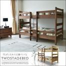 二段ベッド コンパクト 子供 ? 大人まで ウォールナット タモ 木製 ロータイプ