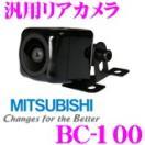 三菱電機 BC-100 汎用リアカメラ
