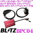BLITZ ブリッツ POWER CON パワコン BPC04 ホンダ RP1 RP2 ステップワゴン パワーアップパワーコントローラー