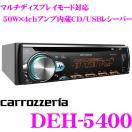 【在庫あり即納!!】カロッツェリア 1DINオーディオ DEH-5400 USB端子付きCDレシーバー 1Dメインユニット 最大50W×4chアンプ内蔵 Bluetooth接続対応
