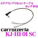 【在庫あり即納!!】カロッツェリア KJ-H101SC ステアリングリモコンケーブルAVIC-MRZ099W/099/077/066に対応品